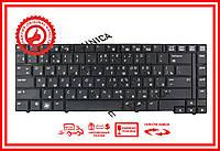 Клавиатура HP EliteBook 8440p 8440w без трекпоинта