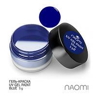 Гель-краска Naomi UV Gel Paint Blue (Синяя)