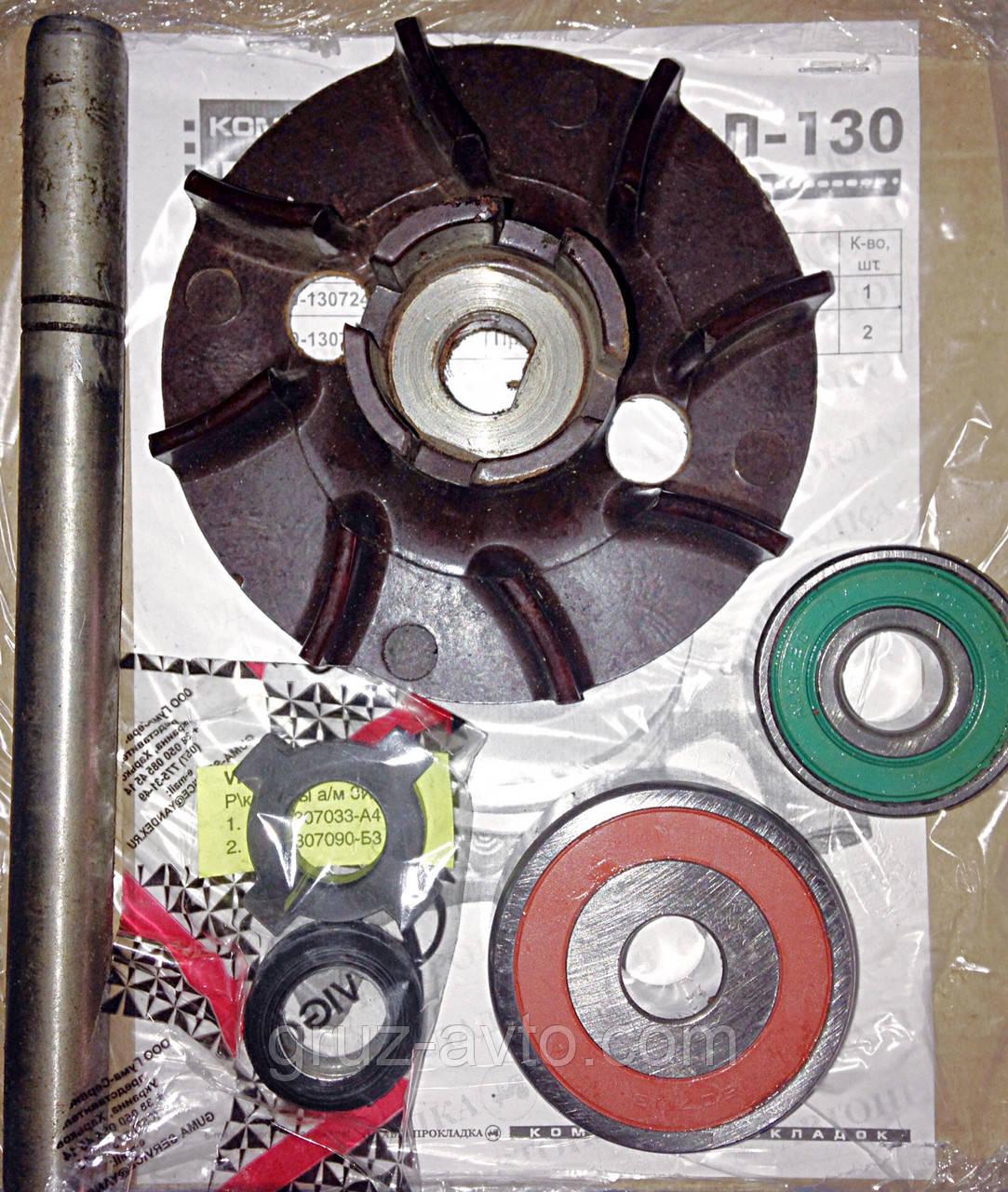 Ремкомплект водяного насоса ЗИЛ-130/ вал 2 подш.  крыльчатка фибра 3 прокладки