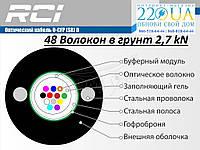 Оптический 48 волокон в грунт и канализацию 2,7 kN O-CFP(SR)D-048 E9/125