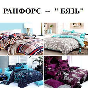 Постельное белье VILUTA - РАНФОРС (Вилюта).