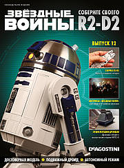 Зберіть свого Дроїда R2-D2 №12