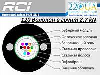 Оптический 120 волокон в грунт и канализацию 2,7 kN O-CFP(SR)D-120 E9/125