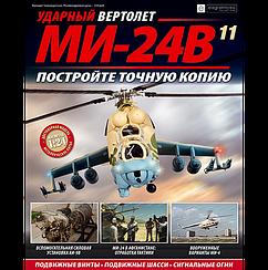Ударный Вертолет МИ-24В №11