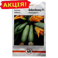 Кабачок Искандер F1 (Holland) семена, большой пакет 10г