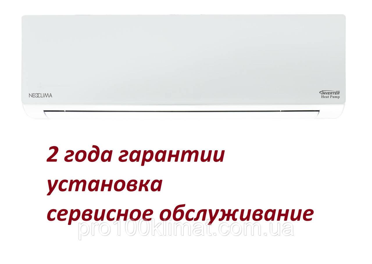 Кондиционер Neoclima ALASKA 2.0 (-30C) NS/NU-09AHTIw