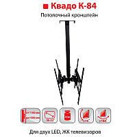 Кронштейн потолочный двойной наклонный КВАДО К-84 (VESA: от 200×200 мм до 400×400)