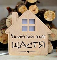 """Светильник из дерева """"У цьому домі живе щастя"""""""