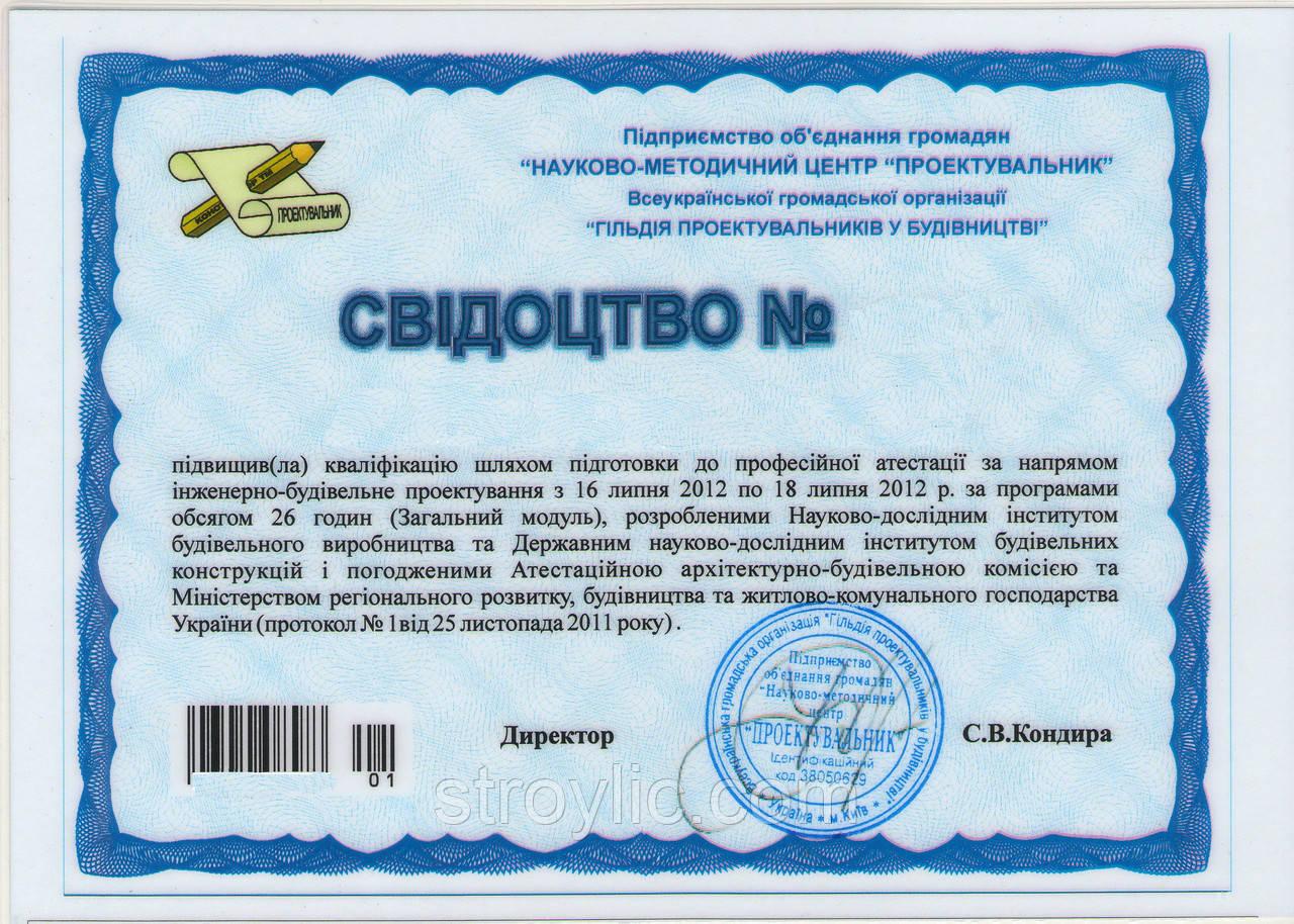 Сертификация сметчиков в харькове сертификация квалификации кадров для инновационной экономики