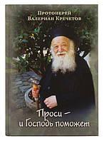 Проси – и Господь поможет: проповеди. Протоиерей Валериан Кречетов, фото 1