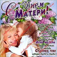 Вафельная картинка День Матери - 1