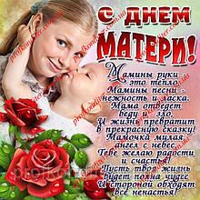 Вафельна картинка День Матері - 4