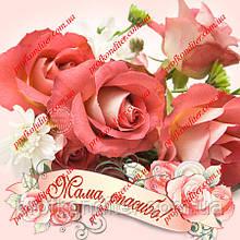 Вафельна картинка День Матері - 5