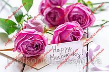 Вафельна картинка День Матері - 6