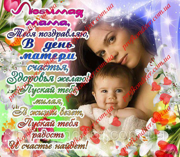 Вафельная картинка День Матери - 8
