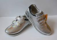 Детские кожаные кроссовки Tutubi для девочки, с перфорацией, серебристый, 31, 33, 36 р.