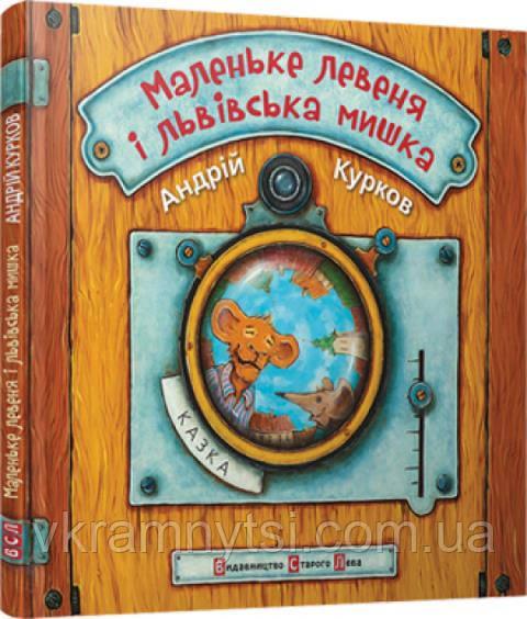 Маленьке левеня і львівська мишка. Автор: Андрій Курков