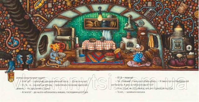Маленьке левеня і львівська мишка. Автор Андрій Курков, купить книгу Киев