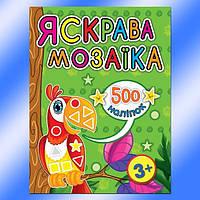 Яскрава мозаїка. Папуга. 500 наліпок. , фото 1