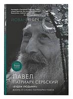 Будем людьми! Жизнь и слово Патриарха Сербского  Павла. Янич Йован, фото 1