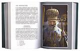 Будем людьми! Жизнь и слово Патриарха Сербского  Павла. Янич Йован, фото 4