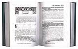 Будем людьми! Жизнь и слово Патриарха Сербского  Павла. Янич Йован, фото 5