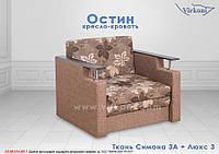 Кресло раскладное Остин  (Виркони/Virkoni) 900х880хмм сп.700*1900