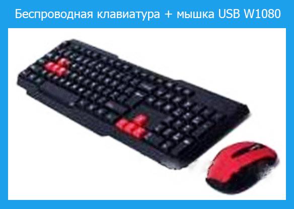Беспроводная клавиатура + мышка USB W1080!Акция
