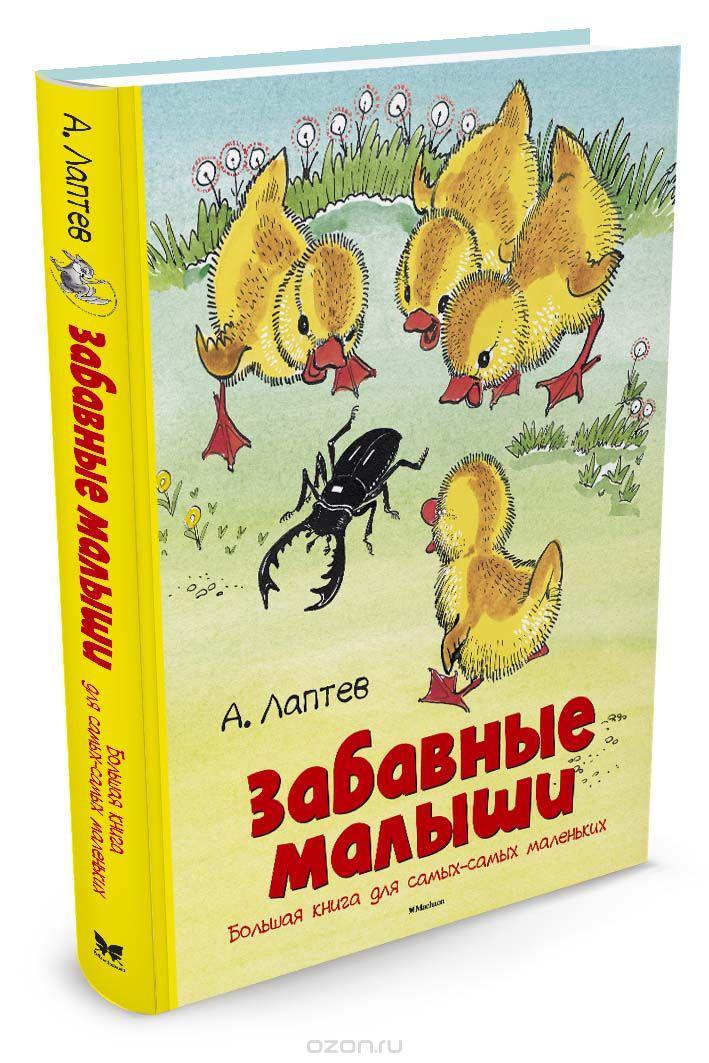 Забавные малыши Алексей Лаптев