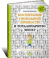 Воспитание свободной личности в тоталитарную эпоху: Педагогика нового времени Ермолин А