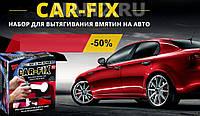 Набор для вытягивания вмятин на автомобиле Car-Fix (Карфикс)