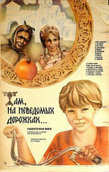 DVD-фільм Там, на невідомих доріжках (Т. Пельтцер) (СРСР, 1982) Повна реставрація зображення і звуку!