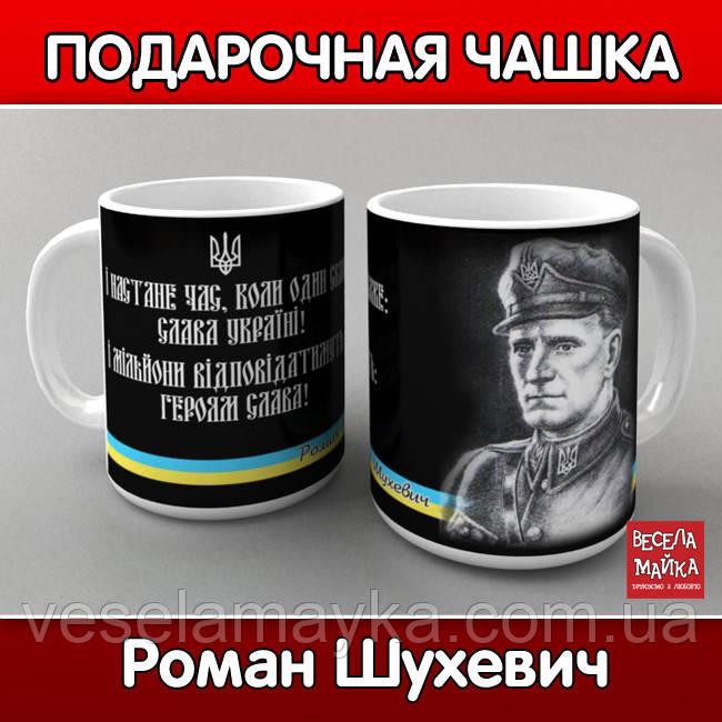 "Чашка ""Роман Шухевич"""