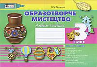 Дятленко О.М.  Образотворче мистецтво. 3 клас. Альбом-посібник, фото 1