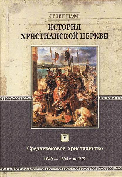 История Церкви и христианства