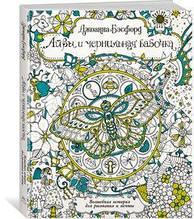 Айви и чернильная бабочка. Волшебная история для рисования и мечты,   Бэсфорд Дж.