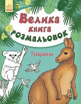 Велика кн. розмальовок (нова) : Тварини (у) НШ