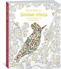 Дивные птицы. Книга для творчества и вдохновения (тв. обл.),   Маротта М.