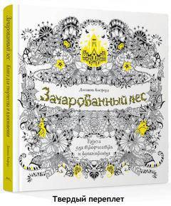 Зачарованный лес. Книга для творчества и вдохновения (в суперобложке),   Бэсфорд Дж.