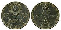 """Юбилейный 1 рубль """"20 лет Победы"""" 1965г."""