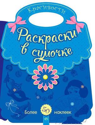 Розмальовки у сумочці: Красивости (р)