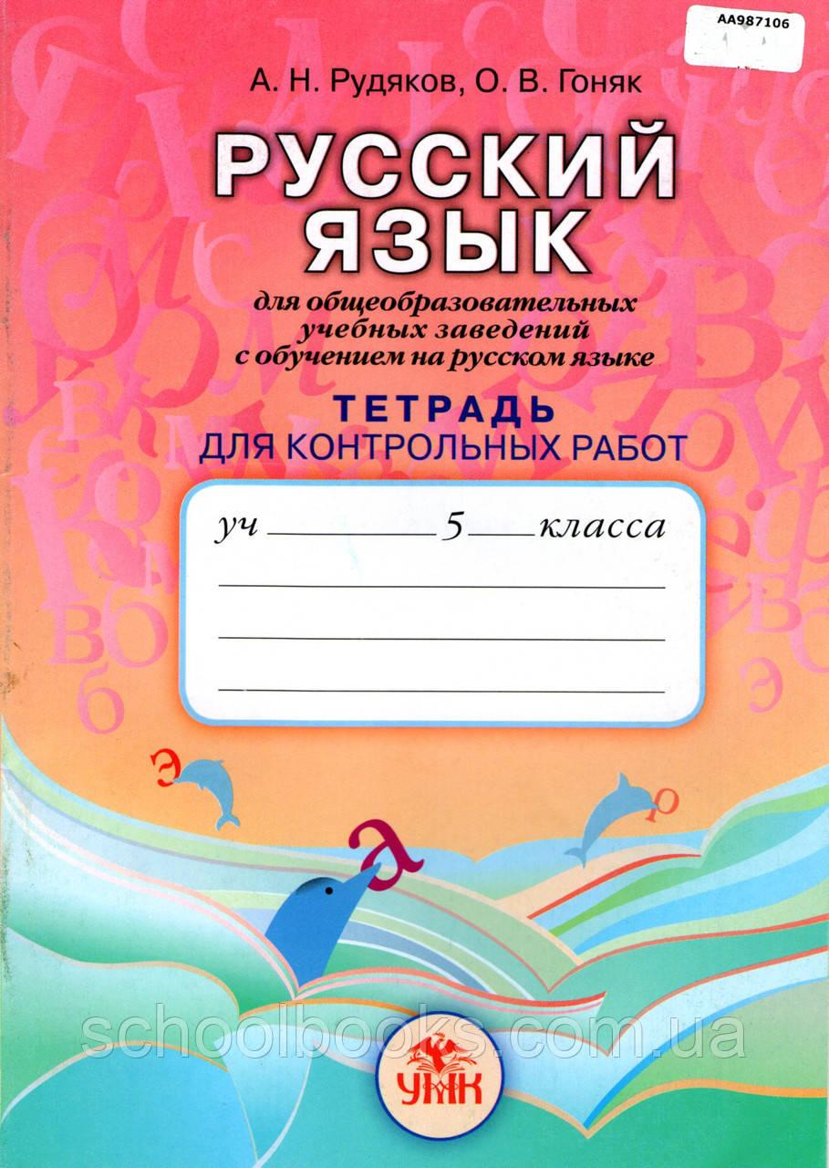 Тетрадь для контрольных работ по русскому языку для школ с  Тетрадь для контрольных работ по русскому языку для школ с русским языком обучения 5