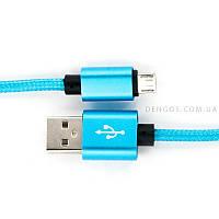 Кабель заряда и синхронизации Micro USB (в оплете, голубой, 100см), фото 1