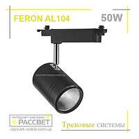 Трековый светильник Feron AL104 50W 4000K 4500Lm LED черный светодиодный