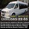 Аренда автобусов, микроавтобусов Донецк.