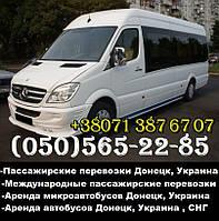 Аренда автобусов, микроавтобусов Донецк. , фото 1
