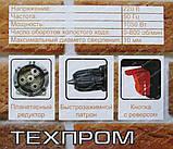 Мережевий шуруповерт Техпром ТСШ-1050, фото 2