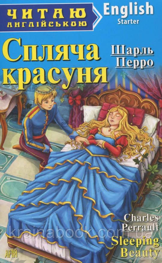 Спляча красуня. Шарль Перро / Sleeping Beauty. Charles Perrault