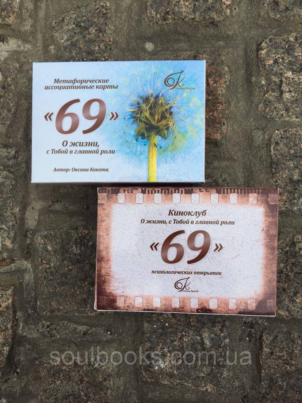 Метафорические карты / Психологические открытки «69» О жизни, с Тобой в главной роли. Оксана Кокота