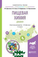 Донченко Л.В. Пищевая химия. Добавки. Учебное пособие для вузов